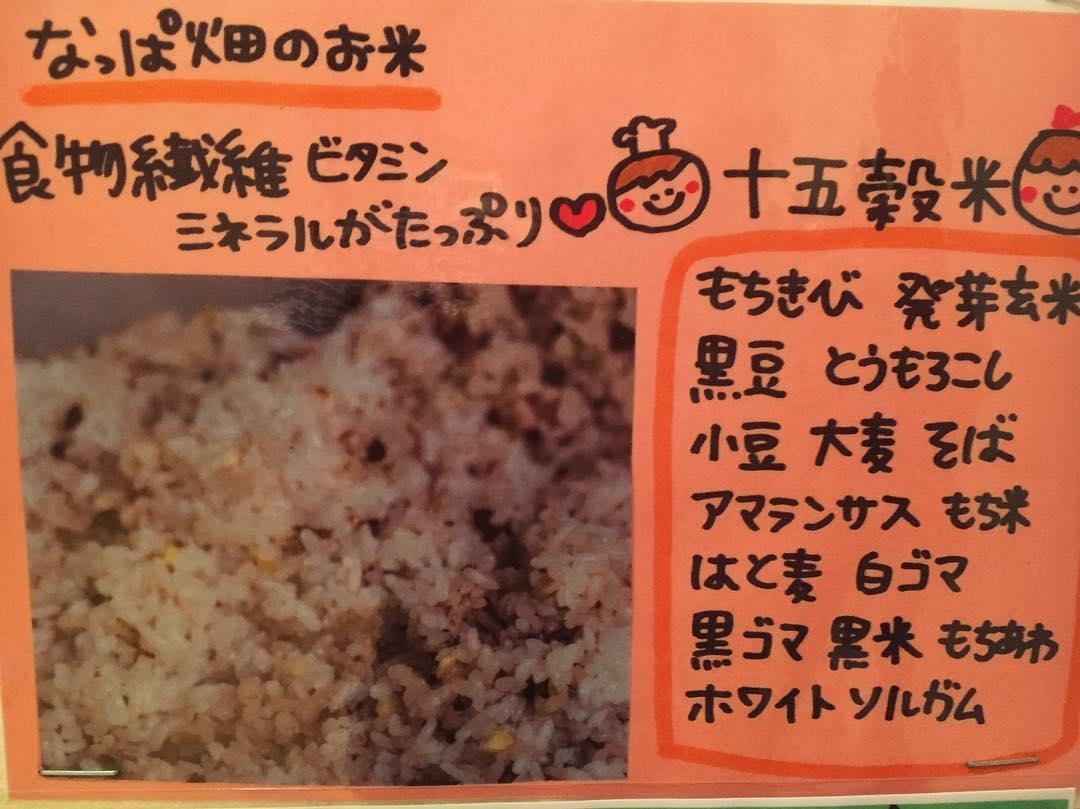 なっぱ畑のお米。 食物繊維、ミネラルがたっぷり