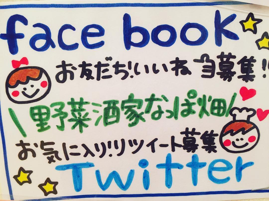Facebook、Twitter もやってます(*^◯^*)