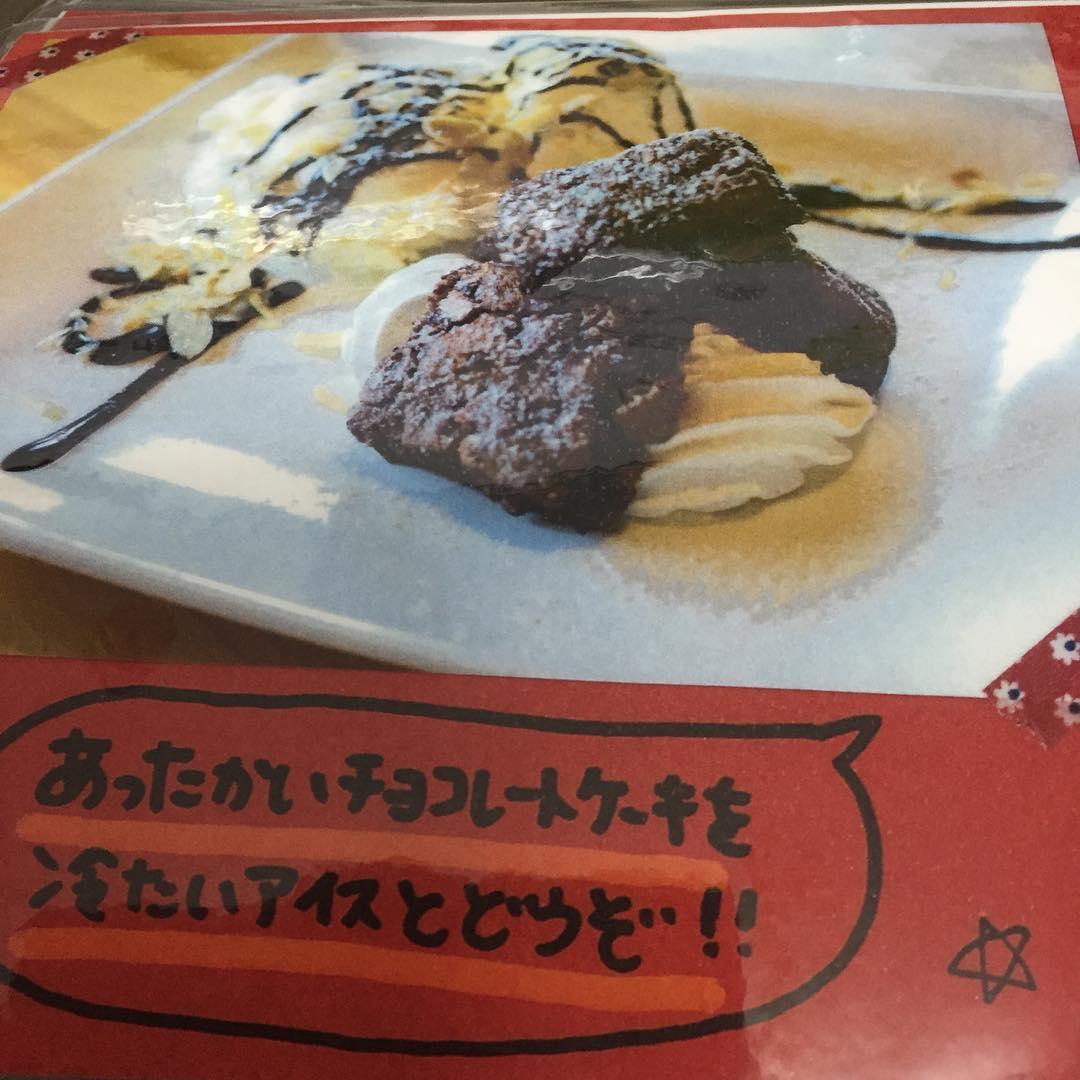 、 HOTHOTチョコレートケーキ 580円 . あったかいチョコレートケーキと 冷たいバニラアイスとどうぞ