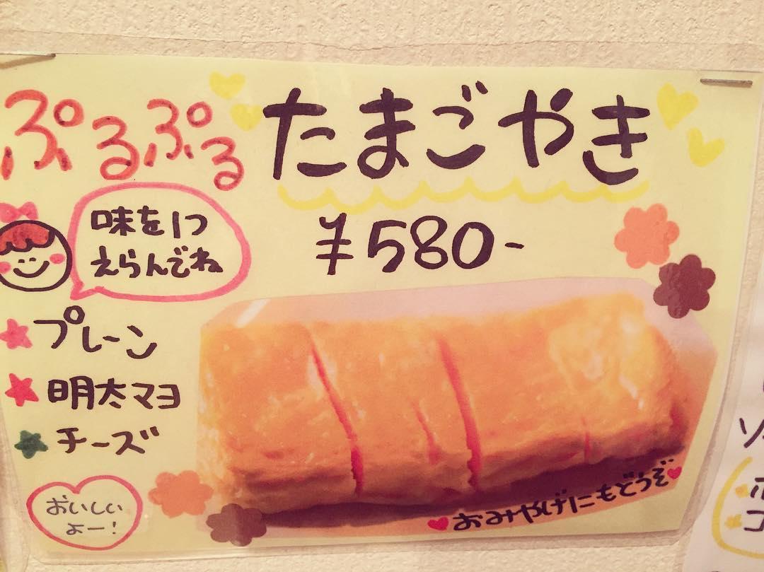、 ぷるぷるたまごやき ☆プレーン ☆明太マヨ ☆チーズ 580円 . お持ち帰り600円 、 オススメです