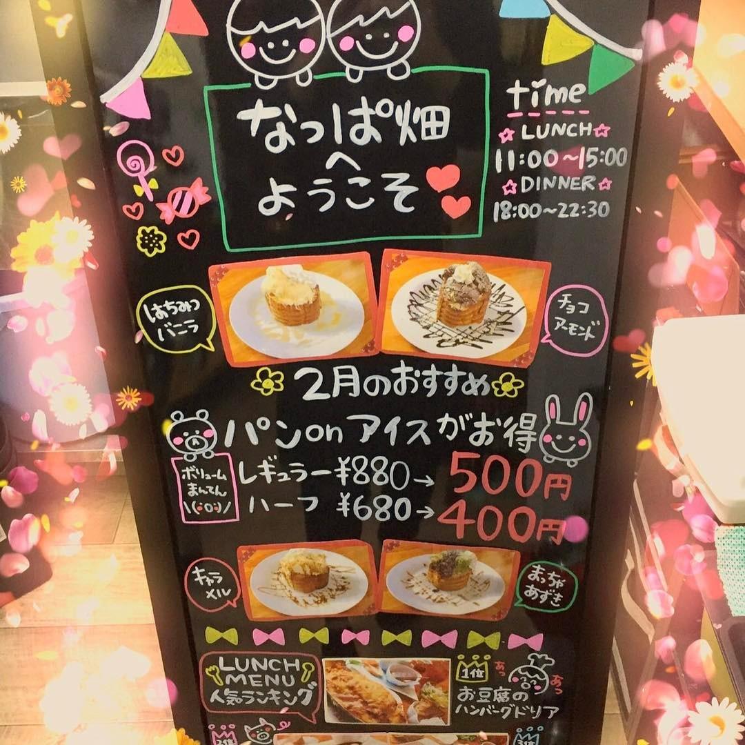 2月イベント パンパカパーン入り口の看板を見たラッキーなお客様だけですよ♪(๑ᴖ◡ᴖ๑)♪