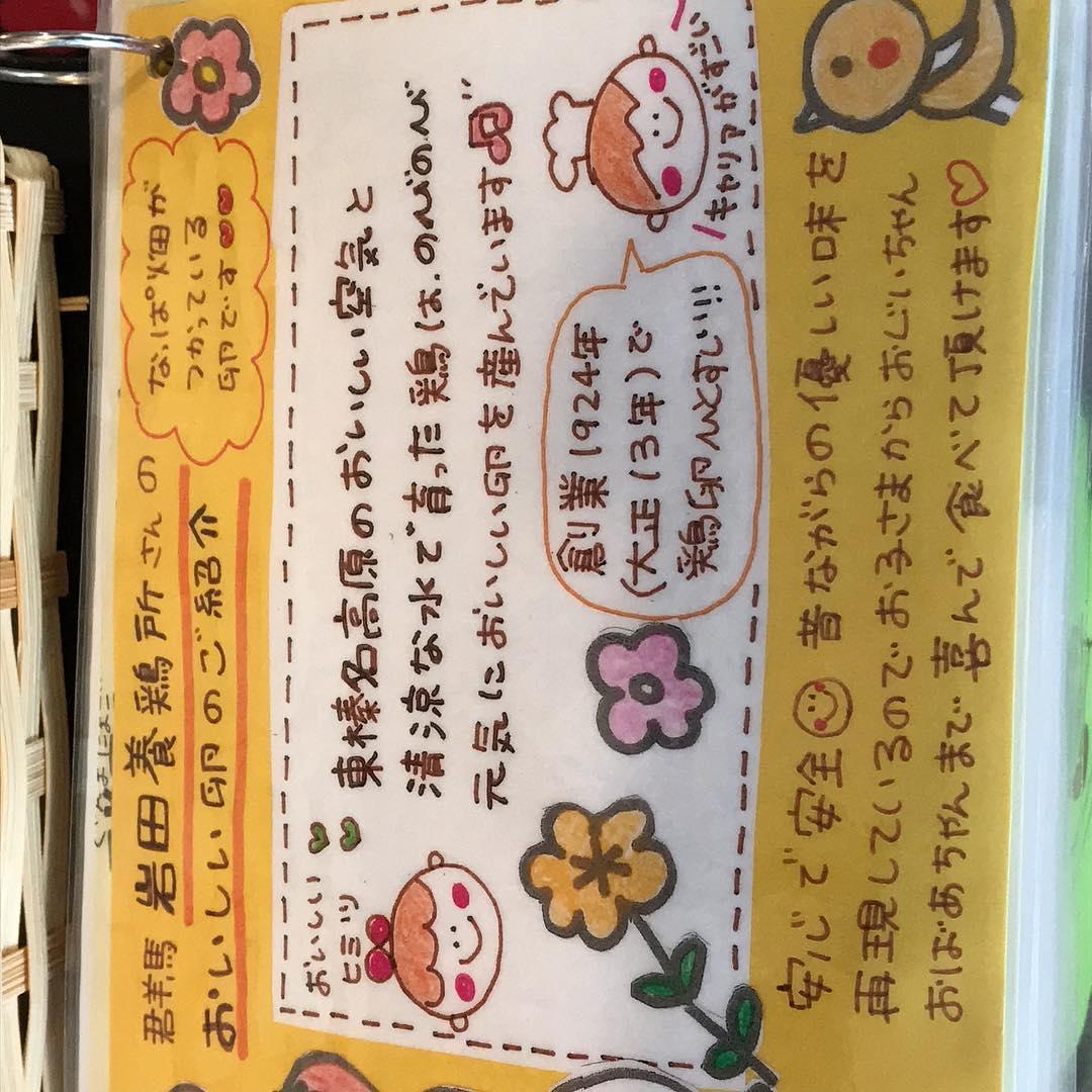 岩田養鶏所さんのおいしい卵です ぜひ 遊びに来て下さい(//∇//)