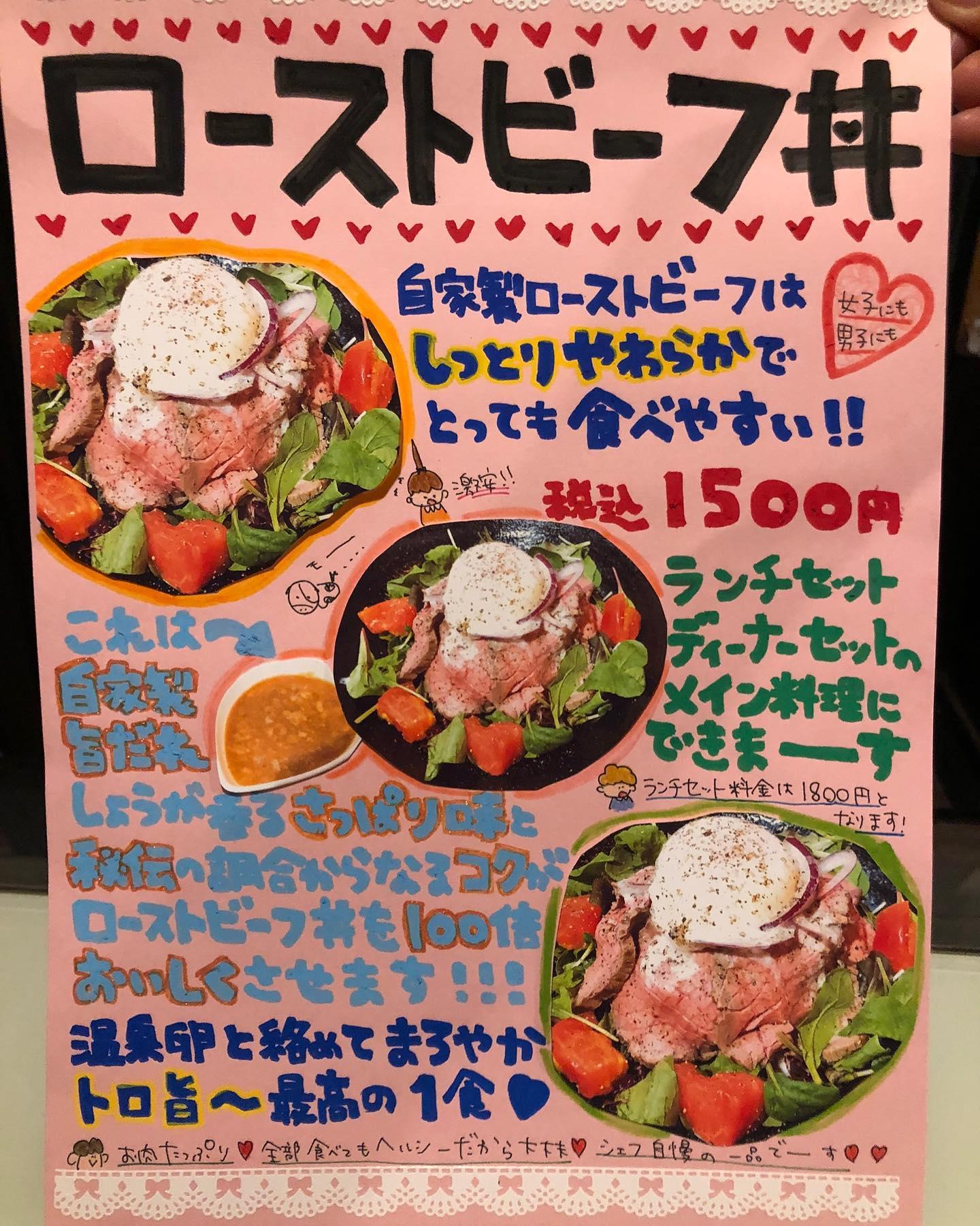 ローストビーフ丼 お肉を低温調理でゆっくり火を入れて 自家製のソーをかければめちゃくちゃ美味しいです∩^ω^∩