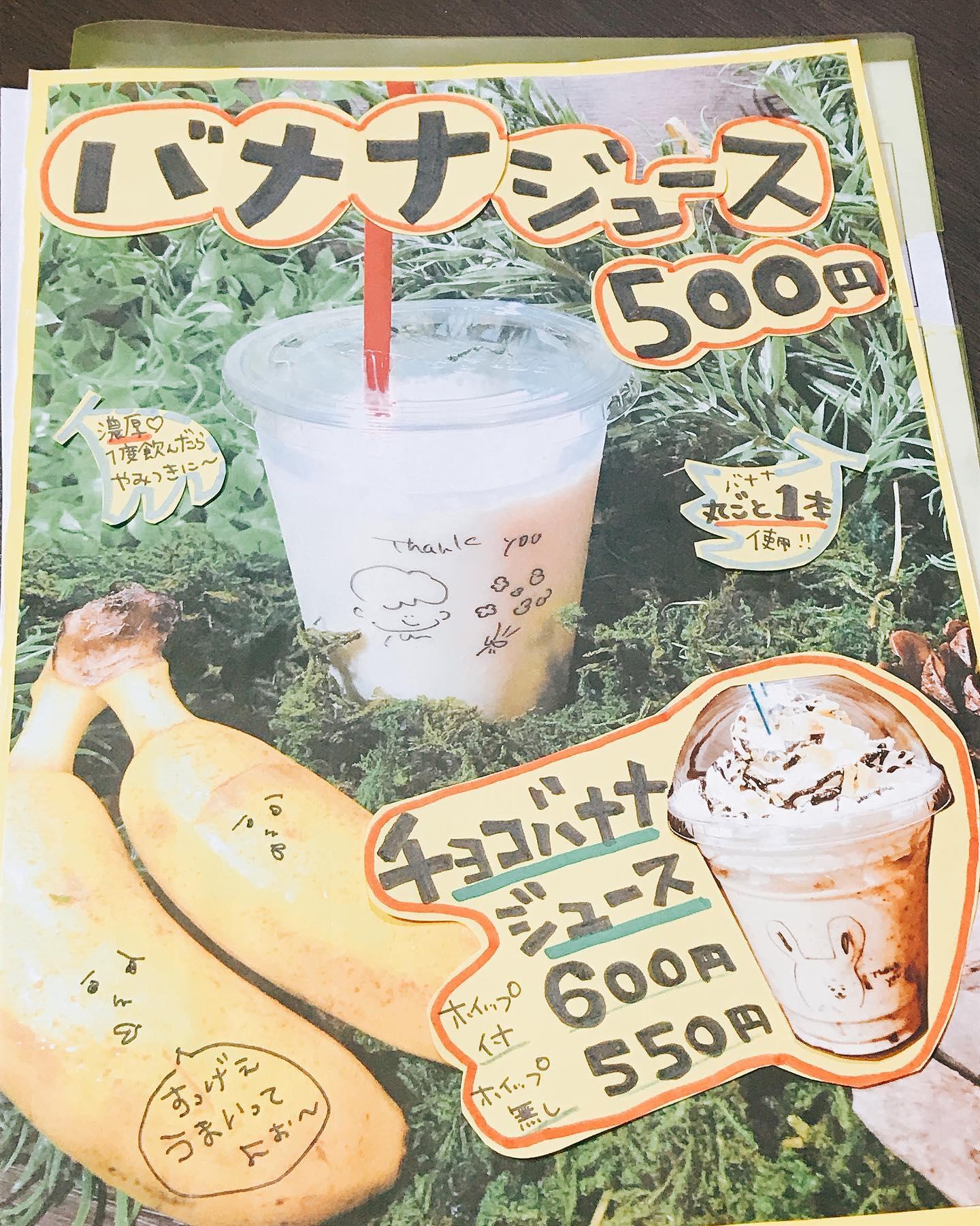 バナナジュース とっても美味しい(//∇//)