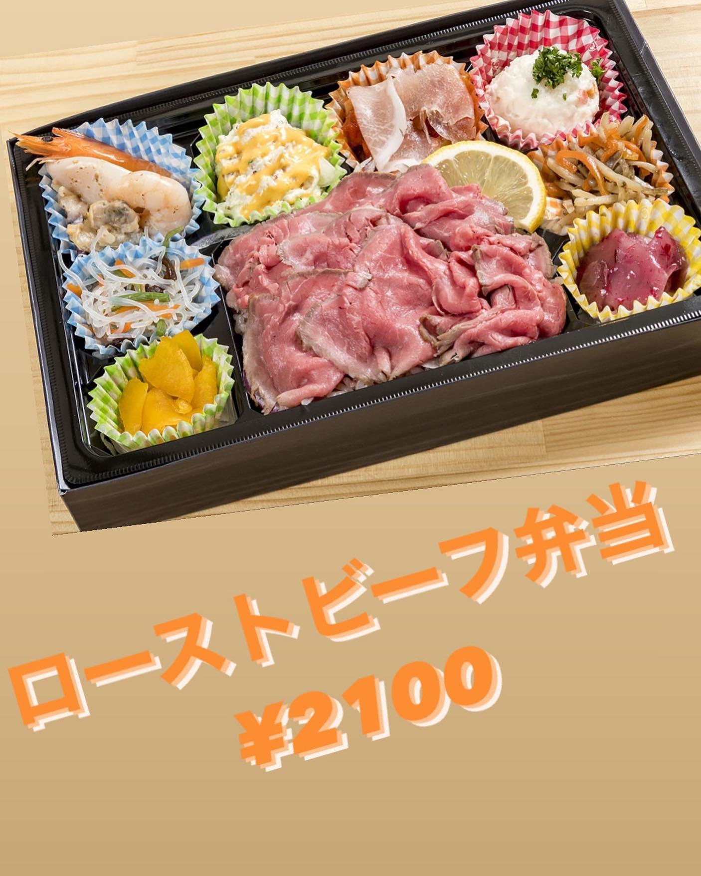 なっぱ畑です いろんなお客様からの お弁当注文ありがとうございます とても嬉しく思います。 今日のオススメは ローストビーフ弁当¥2100 ぜひ、お電話お待ちしております♪