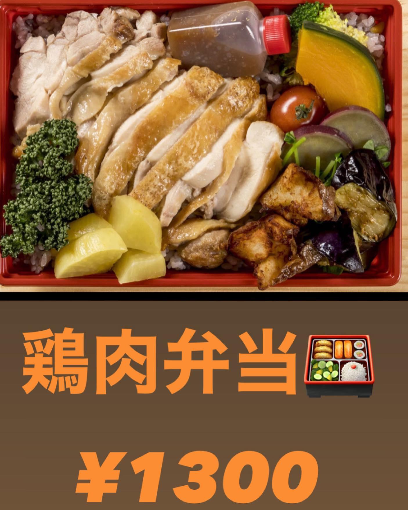 なっぱ畑です(o^^o) 今日のオススメお弁当は、 国産鶏もも肉の鶏肉弁当 最近、歓送迎会でお弁当の問い合わせがあり!これから、なっぱ畑のお弁当をUPしますのでよろしくお願い致します🤲 以上、なっぱ畑でした ハァ〜イ♪( ´θ`)ノ