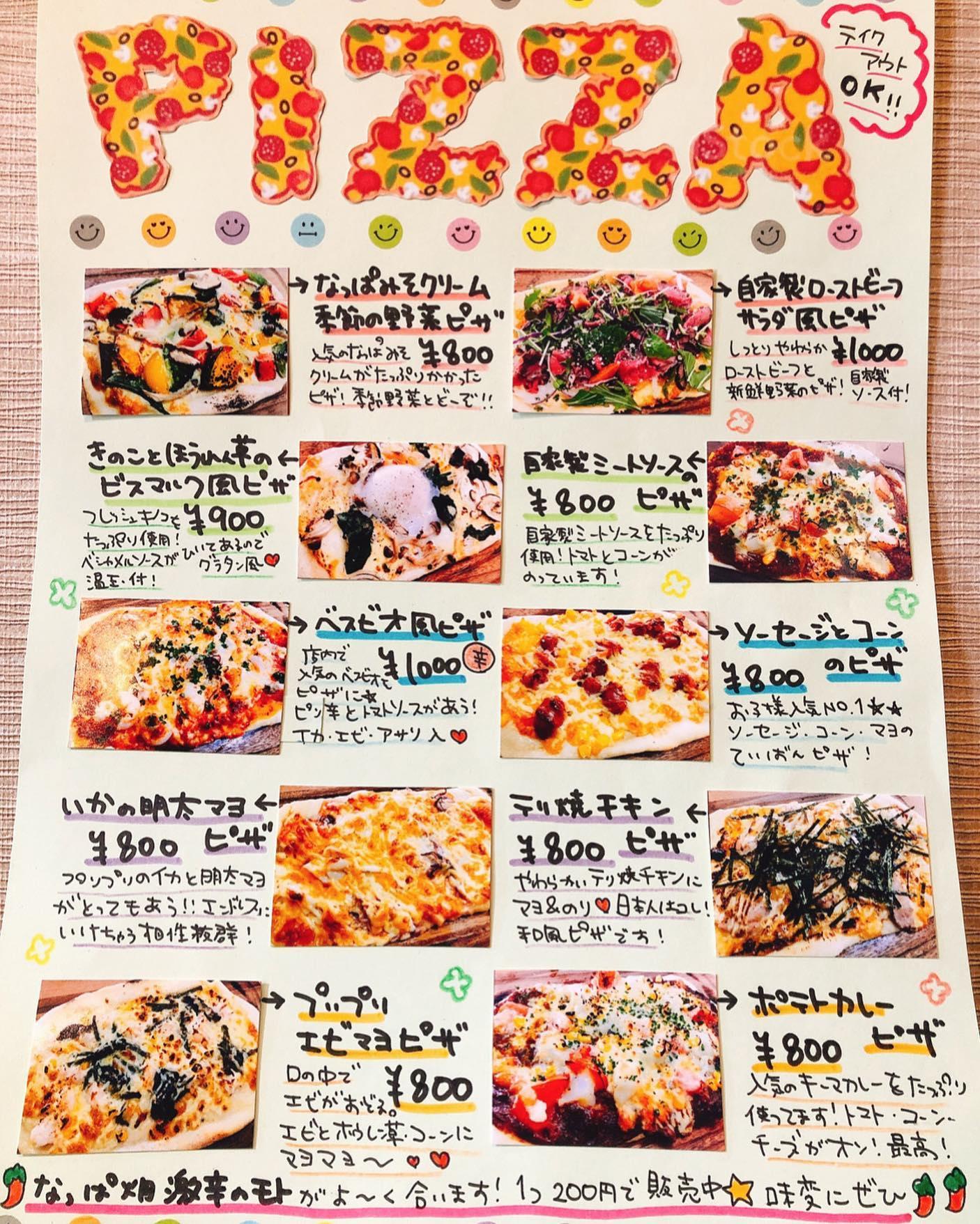 昨日初めてピザが完売しました。 ありがとうございます