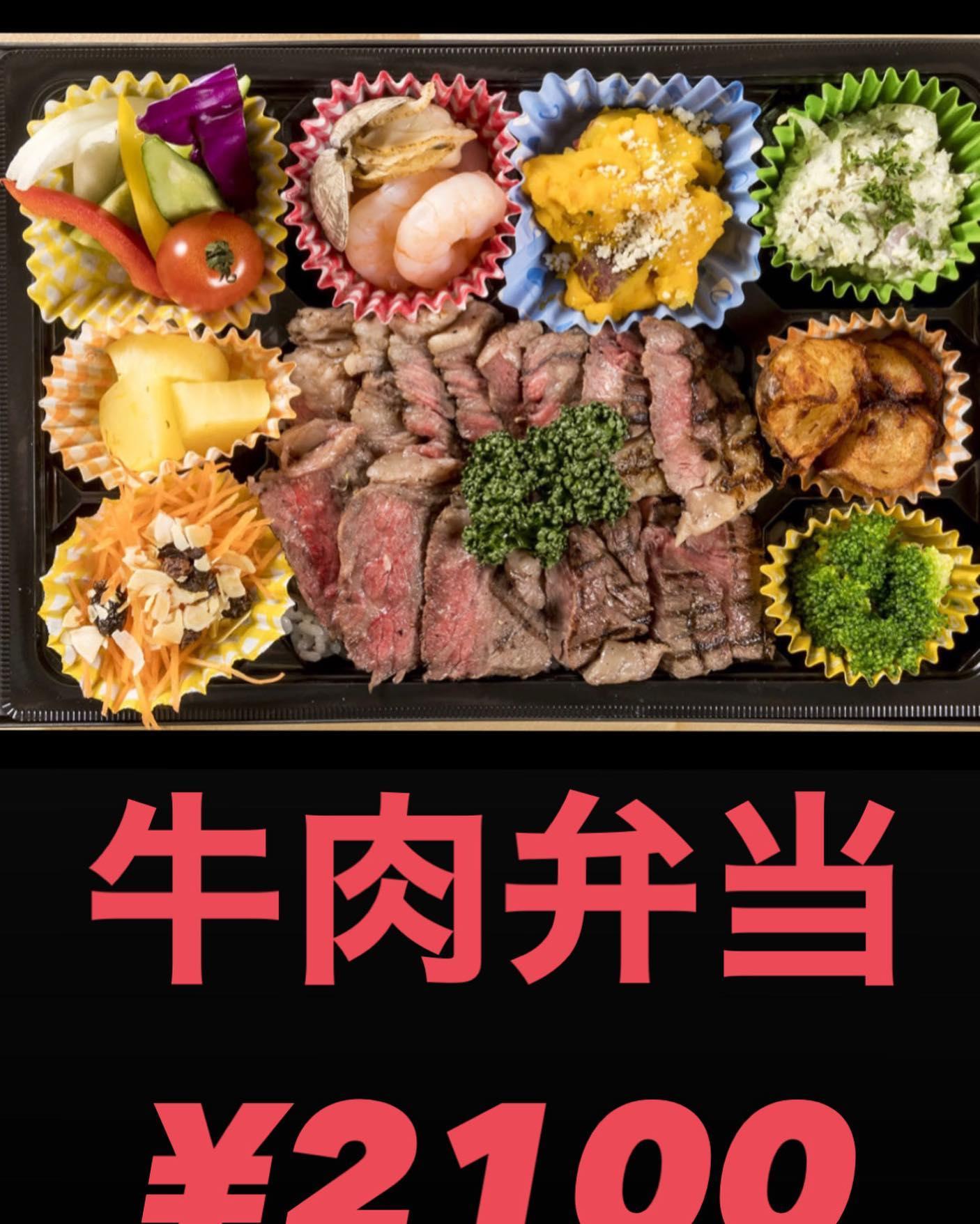 おはよございます 朝から牛肉弁当の注文ありがとうございます 8種類のお惣菜が楽しめてとてもバランスが良いお弁当で人気です∩^ω^∩ 電話注文でも大丈夫ですのでよかったらどうですか? 今日も一日宜しくお願い致します🤲 なっぱ畑でした)^o^(