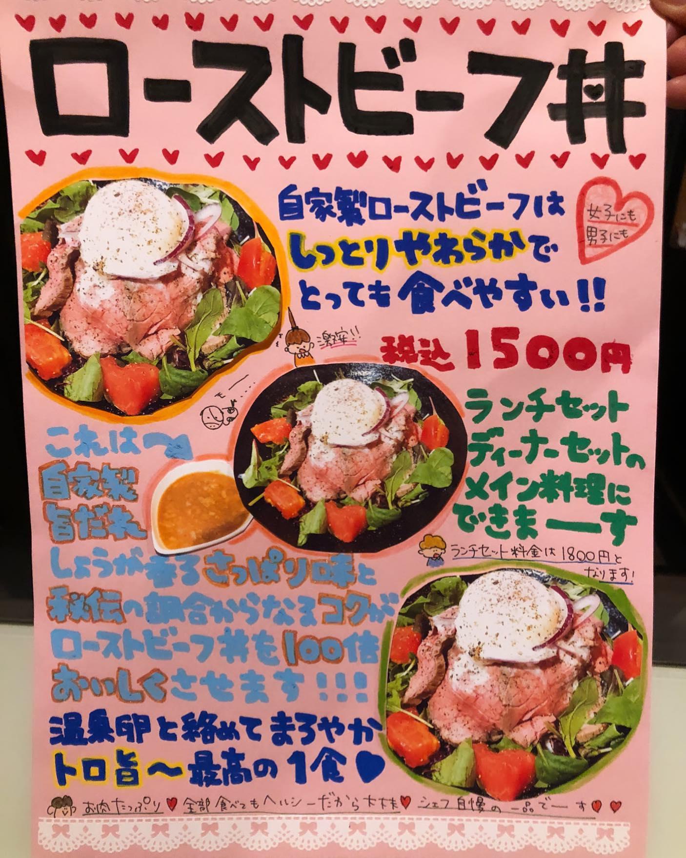 ローストビーフ丼🥩